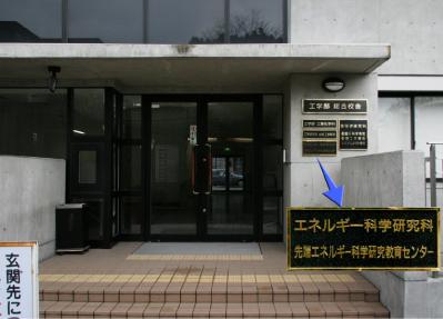工学部総合校舎玄関