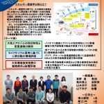 エネルギー環境学