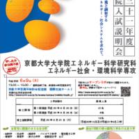 エネルギー社会・環境科学専攻入試説明会