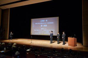 山岡記念財団第一回学生懸賞論文授賞式